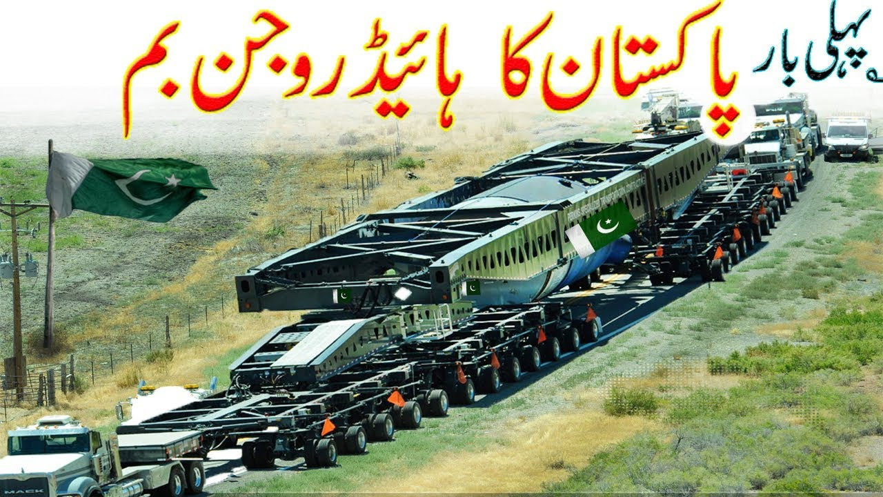 Pakistan Hydrogen Weapon ?? || Hydrogen Bomb and Triple F ...
