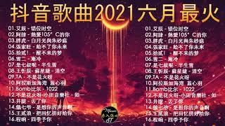 抖音歌曲2021最火【2021六月冷門新歌】2021点击率最高的大热门歌曲,阿肆 - 熱愛105°C的你艾辰 - 錯位時空,大籽 - 白月光與硃砂痣, 張家旺-給不了你未來, 醒不来的梦, 分你一半