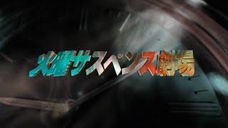 火曜サスペンス劇場 アイキャッチ thumbnail