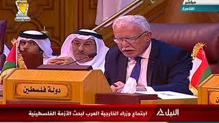 اجتماع وزراء الخارجية العرب لبحث الأزمة الفلسطينية