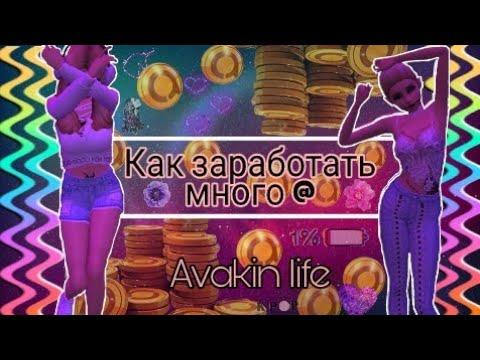 Как заработать много @ | Как накопить на анимации, за один день |2018| Avakin Life| Tapjoy | Android