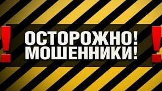 Осторожно лохотрон. Из Новосибирска с любовью.(, 2016-05-04T13:00:01.000Z)
