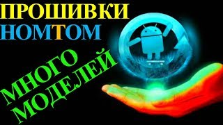 видео Homtom S16 - Обновление И Прошивка