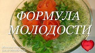 """ОВОЩНОЙ КОКТЕЙЛЬ """"ЭНЕРГИЯ МОЛОДОСТИ"""" с сельдереем и томатами черри.  ФОРМУЛА МОЛОДОСТИ."""