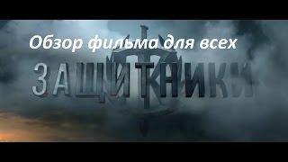 Обзор фильма Защитники (2017)