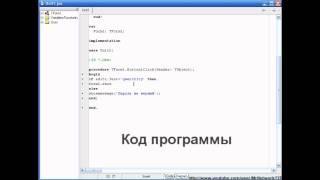 [Delphi] Взлом пароля в программе