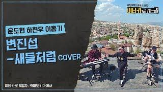 [이타카로 5일차-카파도키아에서] 변진섭, FT아일랜드-새들처럼 COVER by 윤도현, 하현우, 이홍기