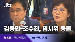 [원보가중계] 김종민 발언 문제 삼은 조수진…법사위 또 충돌 / JTBC 뉴스룸