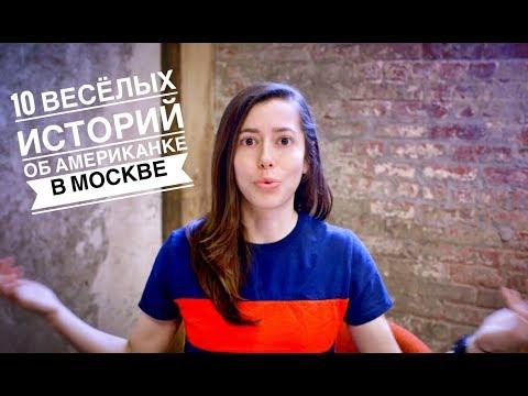 10 весёлых историй об американке в Москве!