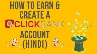 Как Создать Учетную Запись Аффилированного Маркетинга в Clickbank с Помощью Советов по Заработку на Хинди (2019)   Автоматический Заработок Помощью Программы