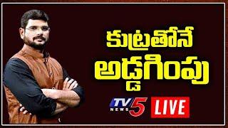 LIVE: కుట్రతోనే అడ్డగింపు | News Scan LIVE Debate WithTV5 Murthy | TV5 LIVE