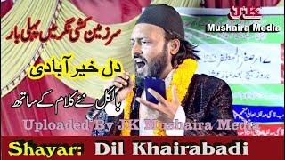 Dil Khairabadi New Kalam Jalsa Dastar Bandi Hoffaz e Karam Barhara Ganj Kushinagr 2018