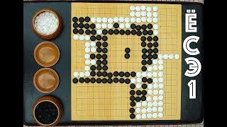 Обучение игре Го, окончание (ёсэ) 1