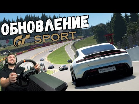Наконец-то добавили Спа-Франкоршам. Обновление 1.47 Gran Turismo Sport