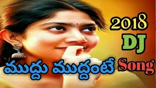 Download lagu Mudhu Mudhante Dj Song Telangana Super Hit Folk Dj Song Lalith Audios And Videos