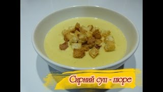 Сирний суп - пюре / Сырный суп - пюре / Cheese soup - puree