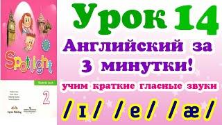 #АНГЛИЙСКИЕ #ЗВУКИ. #КРАТКИЕ #ГЛАСНЫЕ #ЗВУКИ. #ЭФФЕКТИВНЫЙ #АНГЛИЙСКИЙ #ДЛЯ #ДЕТЕЙ - #УРОК 14.