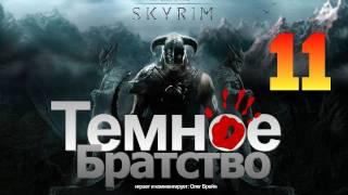 SKYRIM - Темное Братство [Серия 11]