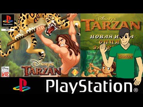 Tarzan игра ps