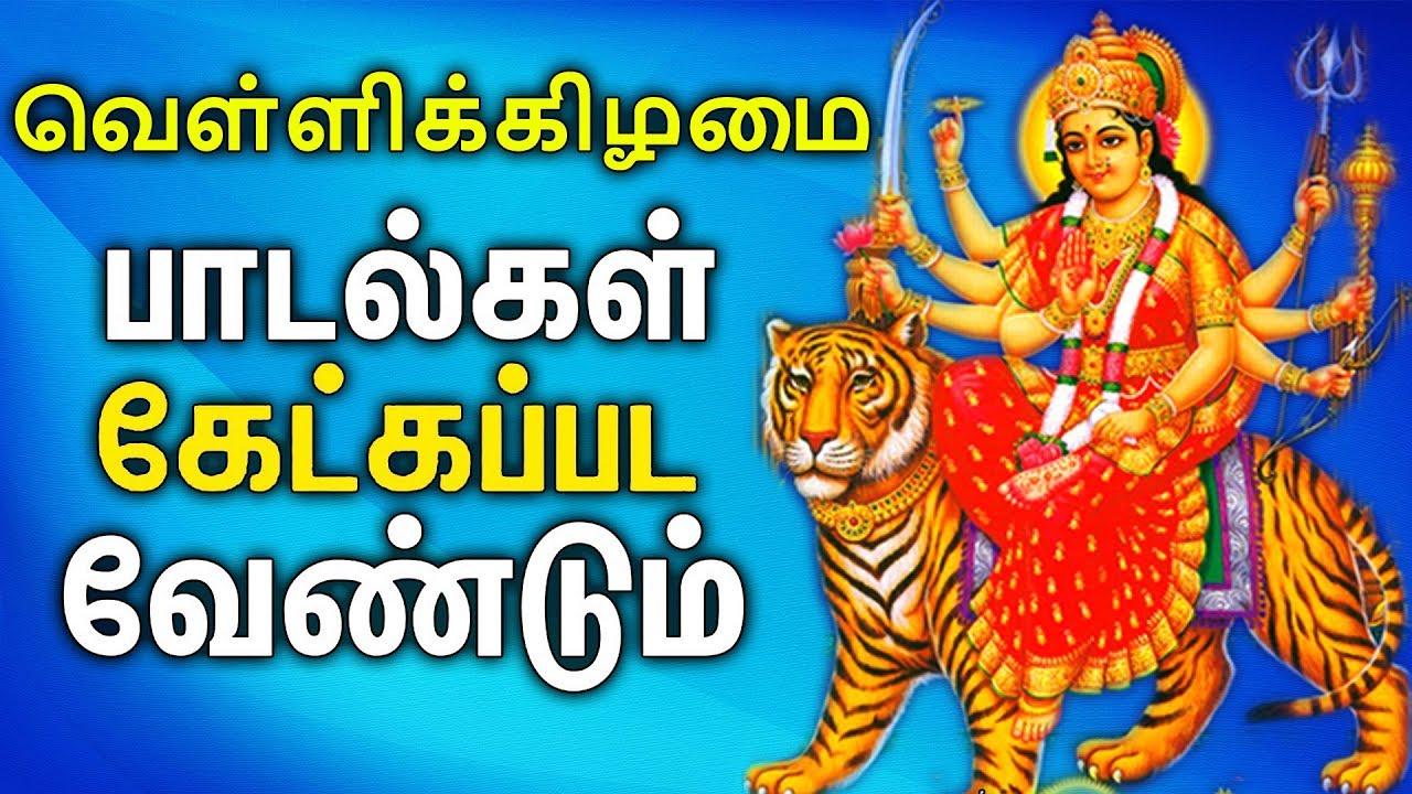 Amman Power Full Songs | Best Tamil Devotional Songs - YouTube