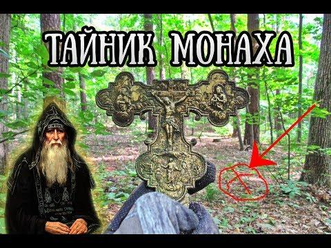 НАШЕЛ ТАЙНИК МОНАХА!!! ЛЕГЕНДА ОПРАВДАЛАСЬ...