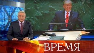 """Выпуск программы """"Время"""" в 21:00 от 24.09.2019"""
