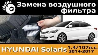 Замена воздушного фильтра Хендай Солярис / Фильтр Солярис  / Хендай Солярис 1.4 107л.с.