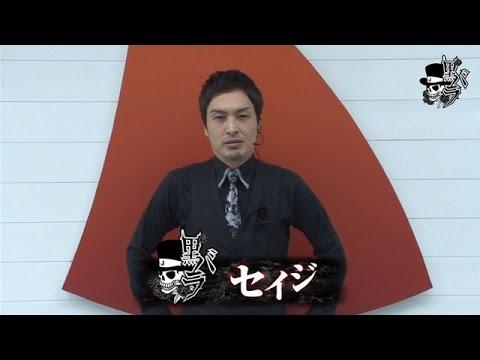 バジリスク~甲賀忍法帖~絆】リアルスロッター軍団黒バラ セイジ ...