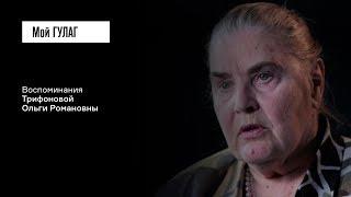 «Дети репрессированных – искалеченные люди»: Трифонова О.Р.   фильм #69 МОЙ ГУЛАГ