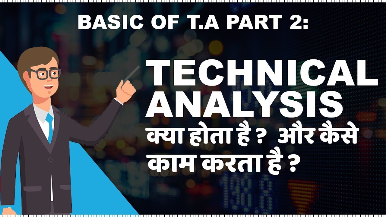 Basics of Technical Analysis (Part 2): What is Technical Analysis?   हिंदी