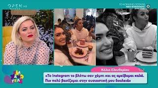 Κάλια Ελευθερίου: Το Instagram το βλέπω σαν χόμπι και ας αμείβομαι καλά - Έλα Χαμογέλα! | OPEN TV