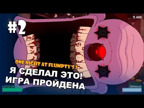 One Night at Flumptys 2 - Я СДЕЛАЛ ЭТО! ИГРА ПРОЙДЕНА