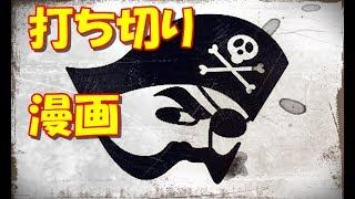 続いてほしかった!ジャンプの打ち切りマンガランキング【アニメ、漫画】 thumbnail