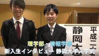 理学部・情報学部編 新入生インタビュー 平成29年度静岡大学入学式