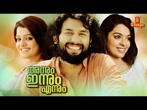 Annum Innum Ennum Malayalam Latest movie | Jishnu, Nishan, Siddique, Fareisa Joemmanbaks