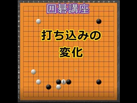 囲碁【初段になるためのワンポイント講座①】