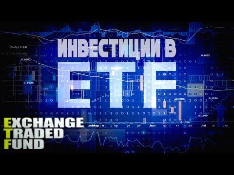 ETF на Московской