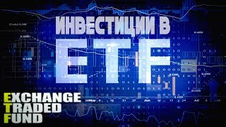 ETF на Московской бирже. Стоит ли инвестировать?