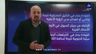 ثلوج ذائبة مساء الخميس في العاصمة عمان
