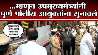 Pune Police Headquarters   ...म्हणून उपमुख्यमंत्री Ajit Pawar यांनी पुणे पोलीस आयुक्तांना सुनावलं