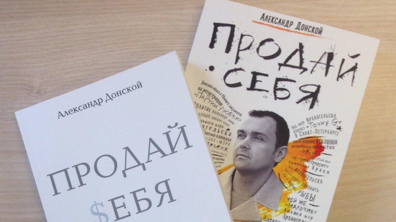 Личная встреча  с Александром Донским.  Презентация книги. Подарки