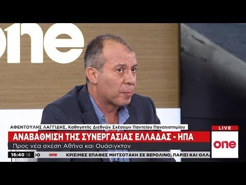 Α. Λαγγίδης στο One Channel: Μια σαφής αμυντική δέσμευση από τις ΗΠΑ θα ήταν ιδανική