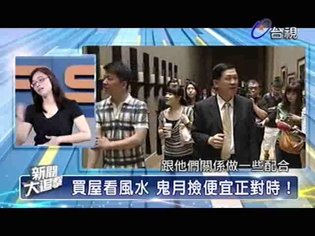 新聞大追擊 2013-07-27 pt.5/5 鬼月凶宅投資