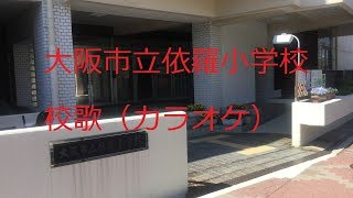 大阪市立依羅(よさみ)小学校 校歌カラオケ