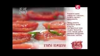Рецепт: Вяленые помидоры - Все буде смачно - Выпуск 161 - 08.08.15