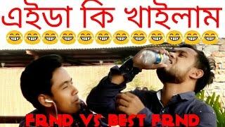 Friend vs best Friend   Bangla Funny Videos   Nirob Mehraj   We Are Awesome People