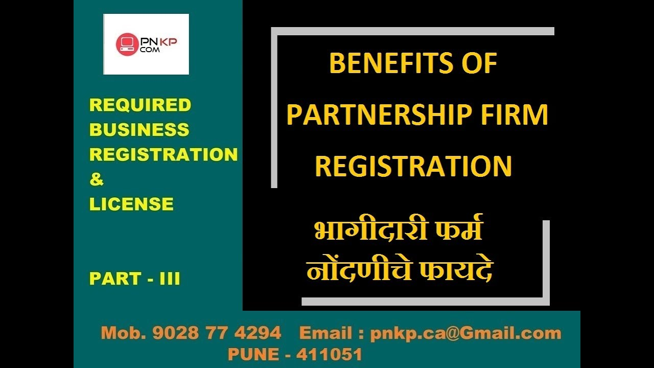 #REQUIRED BUSINESS REGISTRATION & LICENSE : PART - III / #BENEFITS OF PARTNERSHIP REG. / #PNKPCOM
