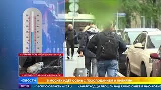 В Москву придет осеннее похолодание