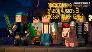 прохождение майнкрафт story mod эпизод 4 часть 3 Новый орден камня