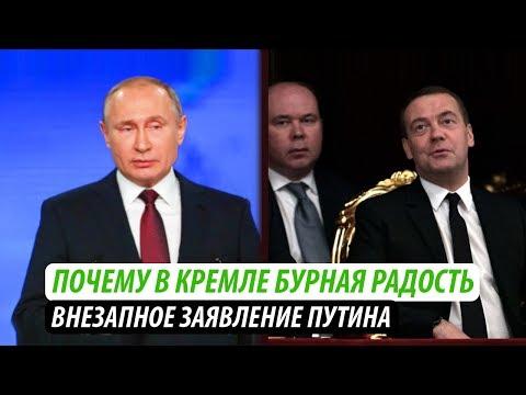 Почему в Кремле бурная радость. Внезапное заявление Путина